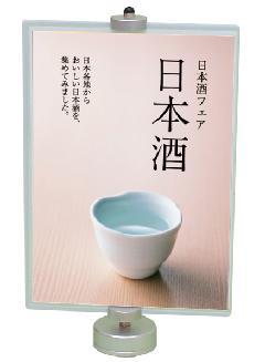TOKISEI POP-30B5 ポップスタンド30B5