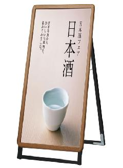 TOKISEI PGSK-A1HLKM ポスターグリップスタンド看板 A1ハーフロウ木目 片面【屋内用】