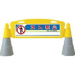 ロードアーチ201 片面 立入禁止 【P122】 122G-51507-1*