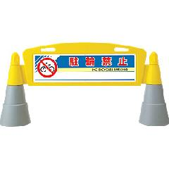 ロードアーチ211 片面 駐輪禁止 【P122】 122G-51508-1*