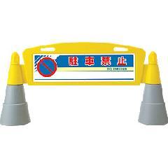 ロードアーチ231 片面 駐車禁止 【P122】 122G-51509-1*