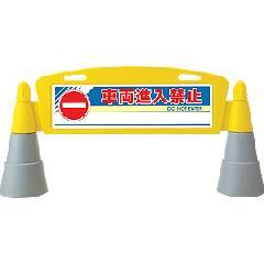 ロードアーチ 片面 車両進入禁止 【P122】 122G-51511***