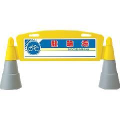 ロードアーチ261 片面 駐輪場 【P122】 122G-51512-1*