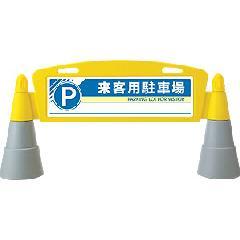 ロードアーチ272 両面 来客用駐車場 【P122】 122G-51513-2*