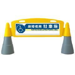 ロードアーチ332 両面 身障者用駐車場 【P122】 122G-53983-2*