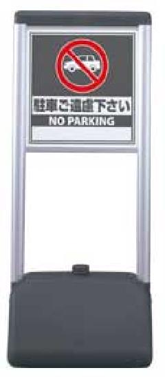 パブリックサイン Aタイプ 両面 駐車ご遠慮下さい 【P123】 123G-52726-2*