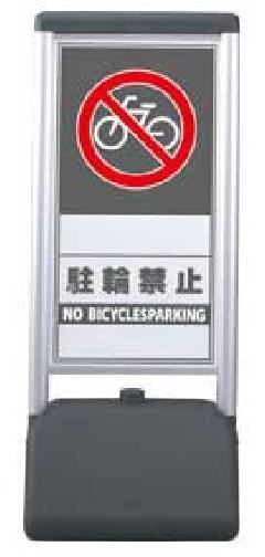 パブリックサイン Aタイプ 両面 駐輪禁止 【P123】 123G-52726-3*