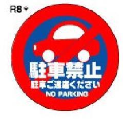 スーパーロードポップ用面板 上部レギュラー面板(丸)  SR-8 駐車禁止【P124】 124G-43487R8*