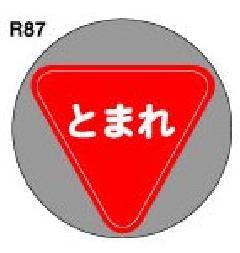 スーパーロードポップ用面板 上部レギュラー面板(丸)  SR-87 とまれ【P124】 124G-43487R87