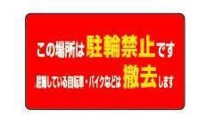 スーパーロードポップ用面板 下部レギュラー面板(角) SRS-7 駐輪禁止 撤去【P124】 124G-43488S7*