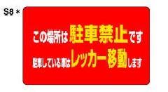 スーパーロードポップ用面板 下部レギュラー面板(角)  SRS-8 駐車禁止 【P124】 124G-43488S8*
