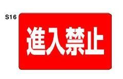 スーパーロードポップ用面板 下部レギュラー面板(角) SRS-16 進入禁止【P124】 124G-43488S16