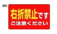 スーパーロードポップ用面板 下部レギュラー面板(角) SRS-81 右折禁止 【P124】 124G-43488S81
