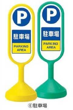 メッセージロードサイン【片面】 グリーン 駐車場 【P125】 125G-52738GRN