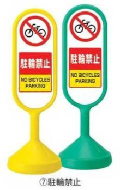 メッセージロードサイン【片面】 グリーン 駐輪禁止 【P125】 125G-52740GRN