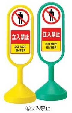メッセージロードサイン【両面】 グリーン 立入禁止 【P125】 125G-52747GRN