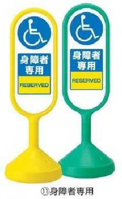 メッセージロードサイン【両面】 グリーン 身障者専用 【P125】 125G-52749GRN