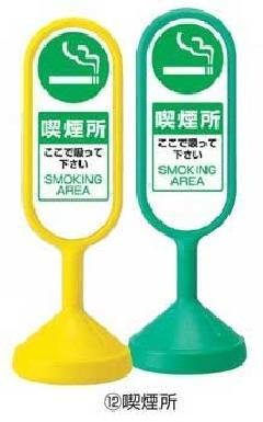 メッセージロードサイン【両面】 グリーン 喫煙所 【P125】 125G-52751GRN