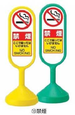 メッセージロードサイン【両面】 イエロー 禁煙 【P125】 125G-52753YLW