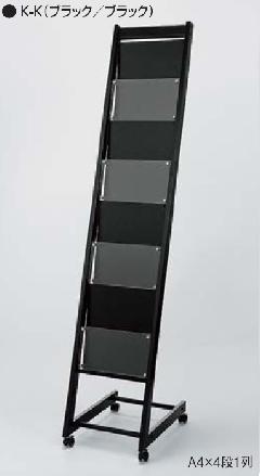 アルモード 2501 K-K(ブラック/ブラック) A4×4段1列 パンフレットスタンド 屋内