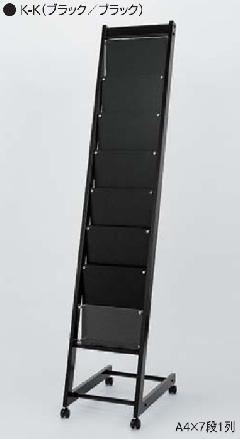 アルモード 2502 K-K(ブラック/ブラック) A4×7段1列 パンフレットスタンド 屋内