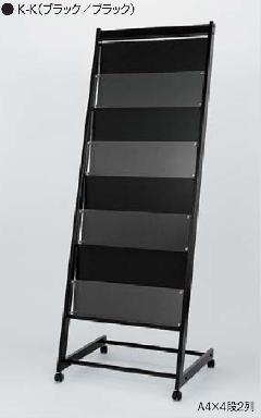 アルモード 2503 K-K(ブラック/ブラック) A4×4段2列 パンフレットスタンド 屋内