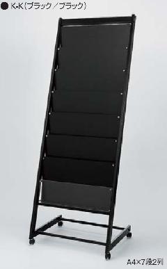 アルモード 2504 K-K(ブラック/ブラック) A4×7段2列 パンフレットスタンド 屋内