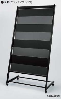 アルモード 2505 K-K(ブラック/ブラック) A4×4段3列 パンフレットスタンド 屋内