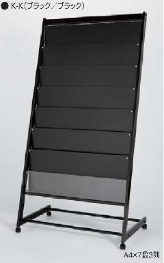 アルモード 2506 K-K(ブラック/ブラック) A4×7段3列 パンフレットスタンド 屋内