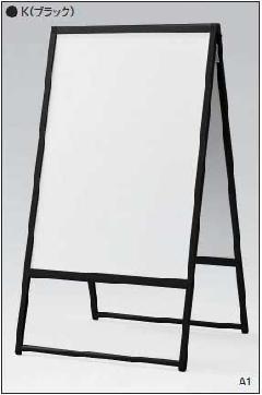 アルモード ポスタースタンド 2387 K(ブラック) A1 【屋外・両面】