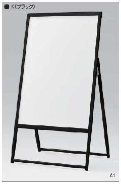 アルモード ポスタースタンド 2386 K(ブラック) A1 【屋外・片面】