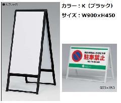 アルモード 240 K(ブラック) 900×450 A型スタンド看板 屋外 両面