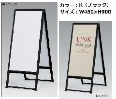 アルモード 240 K(ブラック) 450×900 A型スタンド看板 屋外 両面
