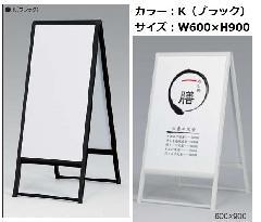 アルモード 240 K(ブラック) 600×900 A型スタンド看板 屋外 両面