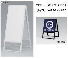 アルモード 240 W(ホワイト) 450×450 A型スタンド看板 屋外 両面