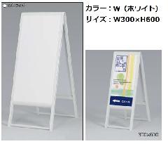 アルモード 240 W(ホワイト) 300×600 A型スタンド看板 屋外 両面