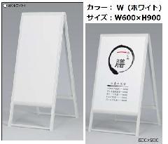 アルモード 240 W(ホワイト) 600×900 A型スタンド看板 屋外 両面