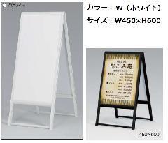 アルモード 240 W(ホワイト) 450×600 A型スタンド看板 屋外 両面