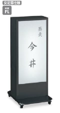 タテヤマアドバンス ADO-950N�U ブラック 安定器仕様【屋外・両面】