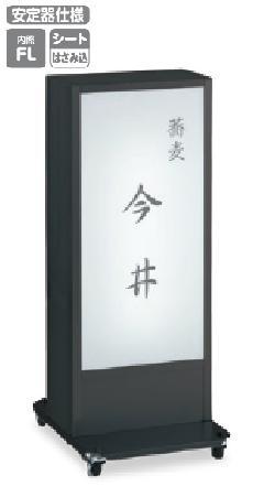 タテヤマアドバンス ADO-950N�U-W ブラック 【シートはさみ込み仕様】