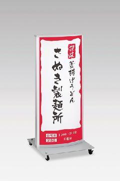 タテヤマアドバンス ADO-820-�U-LED シルバー/ブラック アドフレームサイン・LED電飾スタンド【屋外・両面】