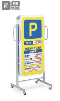タテヤマアドバンス ADO-400 シルバー 50Hz/60Hz 100V【屋外・両面】