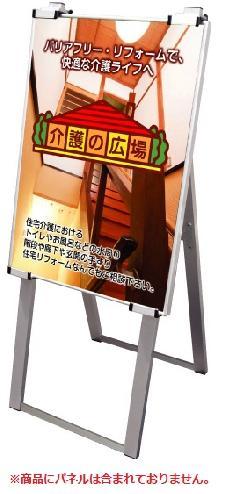 TOKISEI アルミフリーイーゼル AFEZ430【片面】