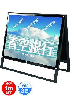 TOKISEI ブラックポスター用スタンド看板 B1横 ロウ 両面 BPSSK-B1YLRB