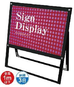 TOKISEI ブラックポスター用スタンド看板 A1横 片面 BPSSK-A1YKB