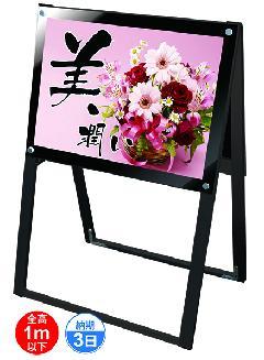 TOKISEI ブラックポスター用スタンド看板 A2横 両面 BPSSK-A2YRB