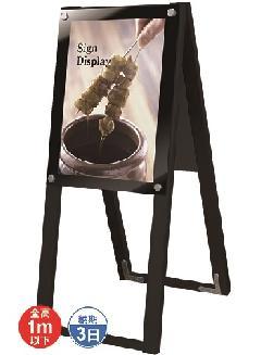 TOKISEI ブラックポスター用スタンド看板 A3縦ハイ 両面 BPSSK-A3THRB