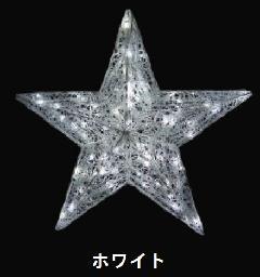 LEDクリスタルグロースター(大) W・ホワイト KL-WSTARB 星
