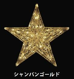 LEDクリスタルグロースター(中) SG・シャンパンゴールド KL-SGSTARM 星