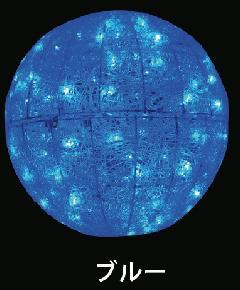 LEDグローボール LED-BALL-B-450 Ф450 ブルー